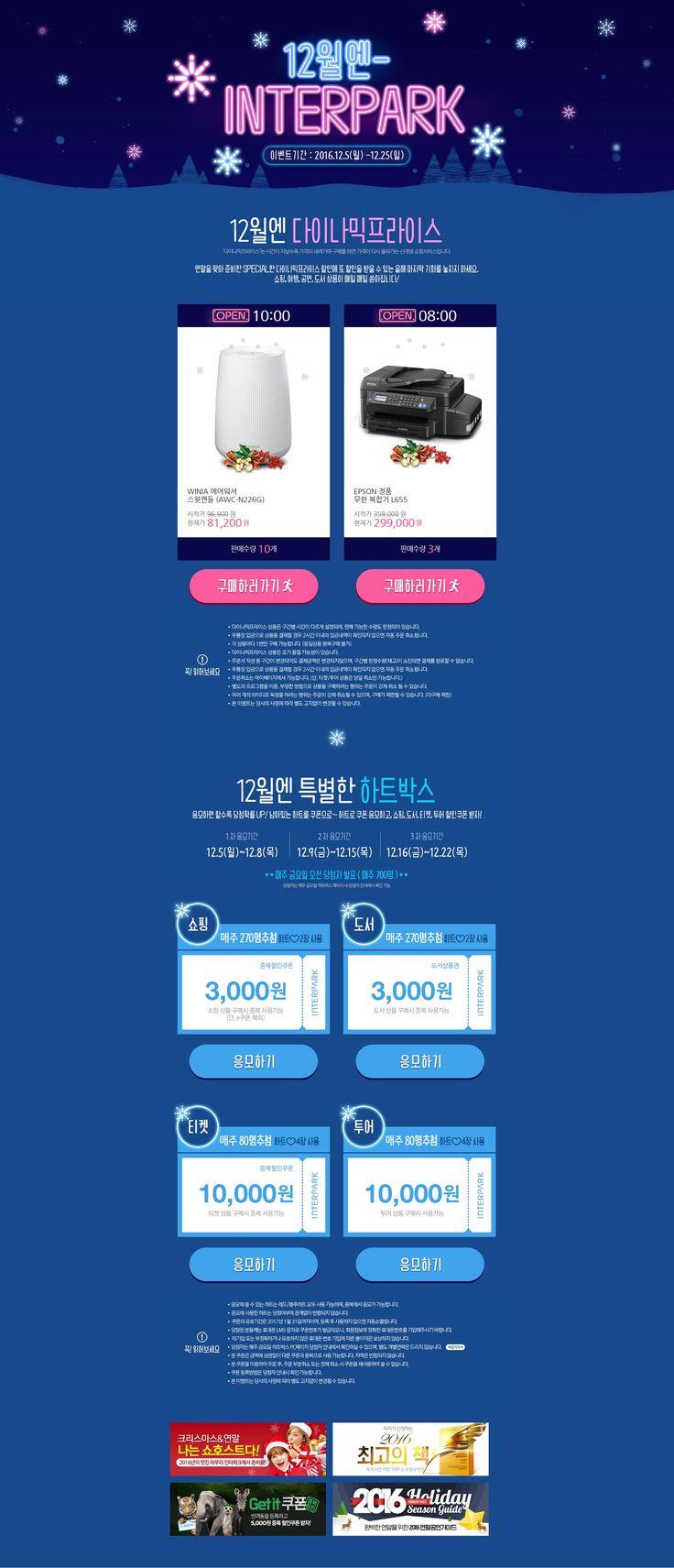 #2016년12월3주차 #인터파크 #12월엔 인터파크www.interpark.com