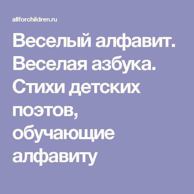 Веселый алфавит. Веселая азбука. Стихи детских поэтов, обучающие алфавиту