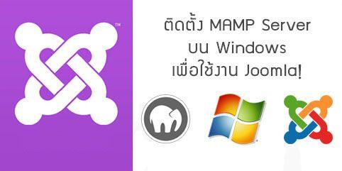 ใช้ MAMP ทำ Server ใช้งานบน Windows 7 เพื่อใช้งาน Joomla!