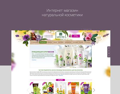 "Check out new work on my @Behance portfolio: ""Cosmetics online shop"" http://on.be.net/1HuKymz"