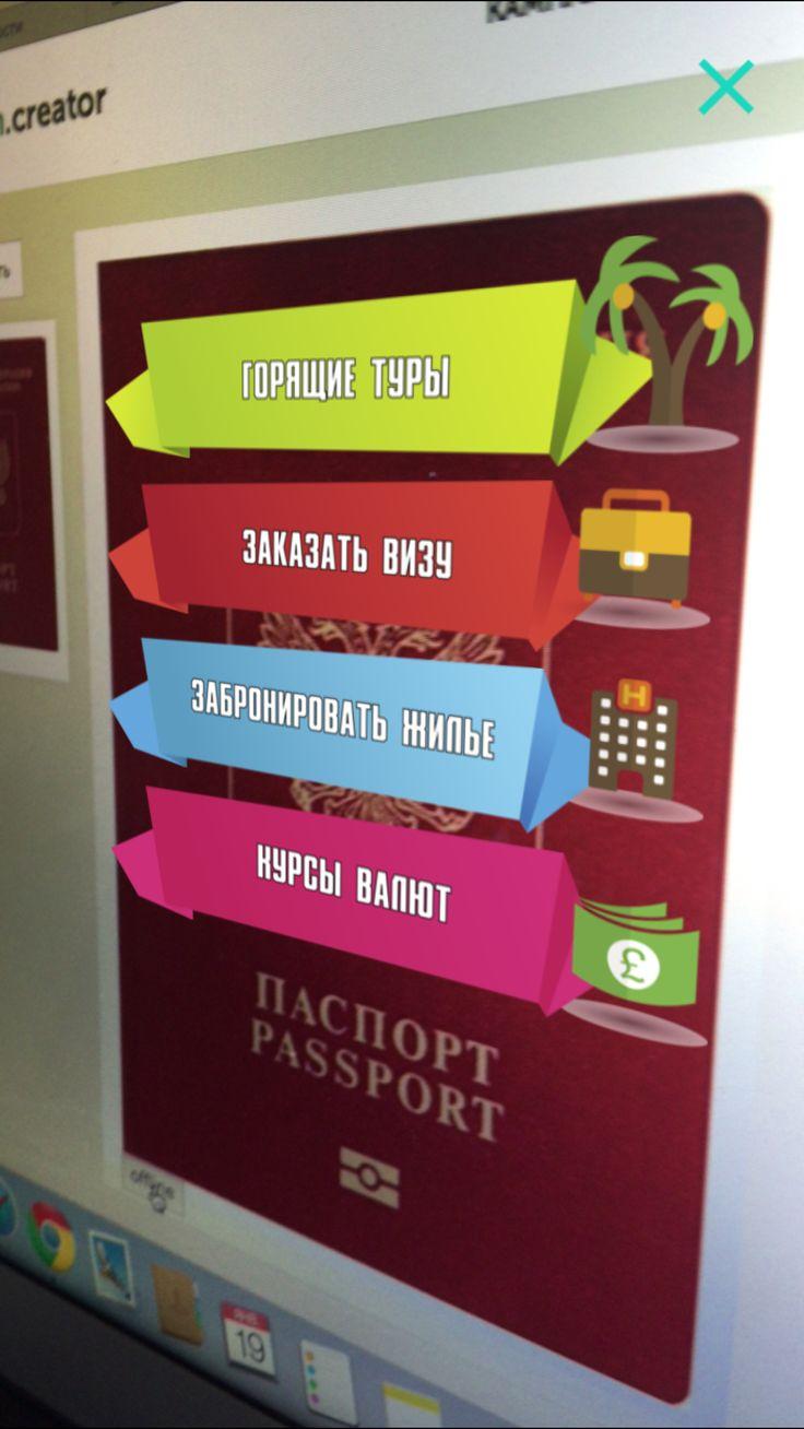Вот такой становится полезный #паспорт с помощью #goodwin и #AR  #дополненнаяреальность