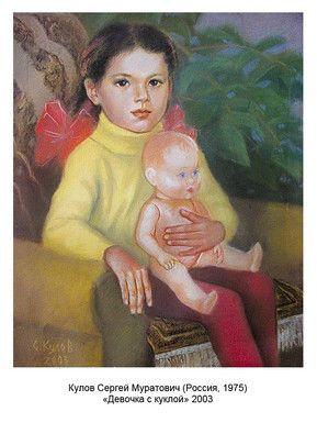 Кулов Сергей Муратович (Россия, 1975) «Девочка с куклой» 2003