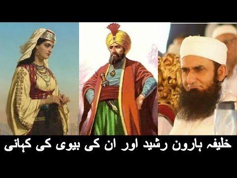17 Best Ideas About Muhammad Bin Qasim On Pinterest