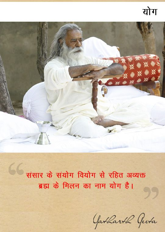 Srimad Bhagavad Gita - Yog - योग : संसार के संयोग वियोग से रहित अव्यक्त ब्रह्म के मिलन का नाम योग है। ~Quote from Yatharth Geeta.