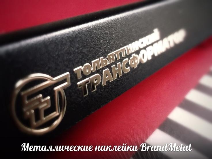 Золотая наклейка тольяттинского завода  Золотой текст и золотой логотип.