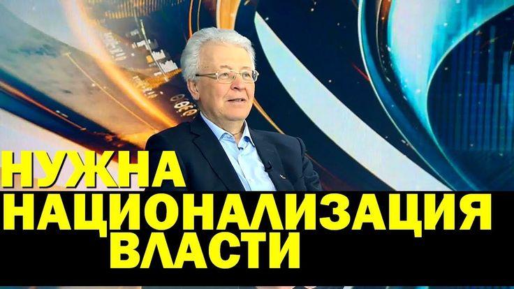 Валентин Катасонов 12.04.2018