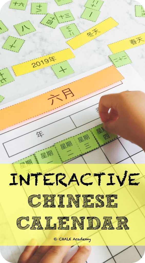 Interactive Chinese Calendar {Free Printable} - CHALK
