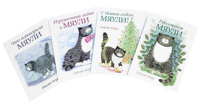 Джудит Керр - книги о Мяули (Скачать) - Раннее развитие - Babyblog.ru