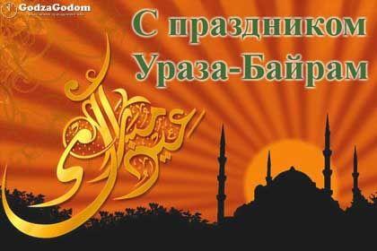 Ураза Байрам 2017 - мусульманский праздник разговения - http://godzagodom.com/musulmanskij-prazdnik-uraza-bajram-v-2017-godu/