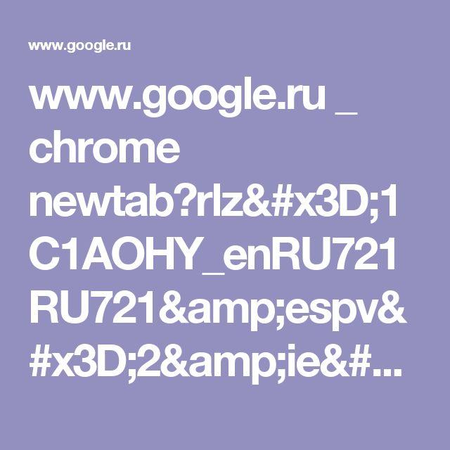 www.google.ru _ chrome newtab?rlz=1C1AOHY_enRU721RU721&espv=2&ie=UTF-8