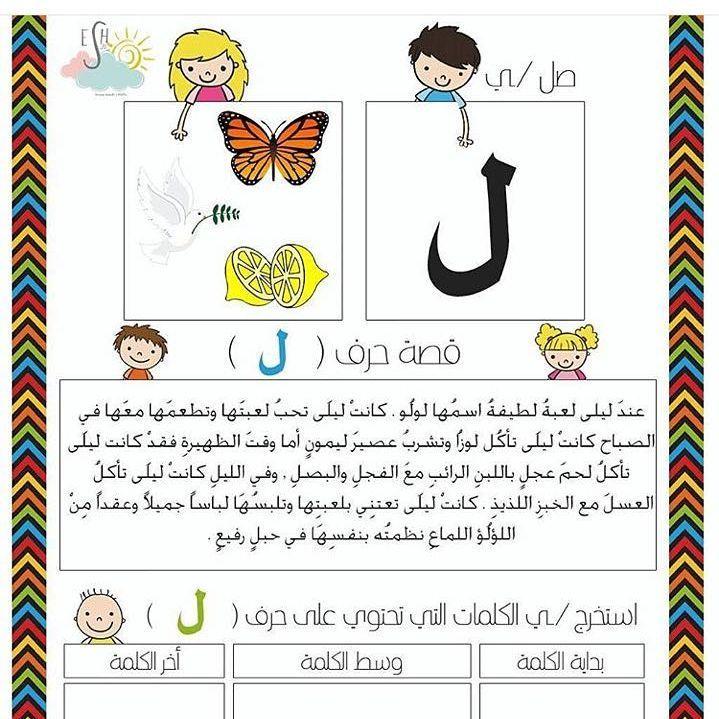Pin On Arabe Lili