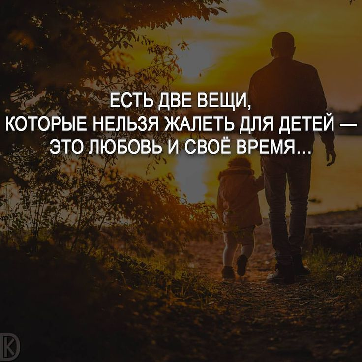 Оцените цитату, пишите комментарии. . #мотивация #цитата #мысли #счастье #жизнь #счастьевдетях #высказывания #мотивациянакаждыйдень #любовь #жизнь #мысливслух #совет #deng1vkarmane #философия