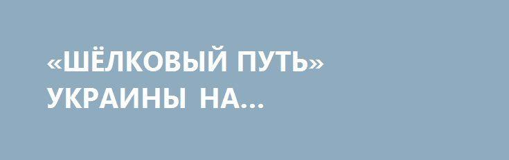 «ШЁЛКОВЫЙ ПУТЬ» УКРАИНЫ НА ЭКОНОМИЧЕСКОЕ ДНО http://rusdozor.ru/2017/01/17/shyolkovyj-put-ukrainy-na-ekonomicheskoe-dno/  Одни убытки – так можно охарактеризовать для Украины 2016 год, который прошел под знаменем зоны свободной торговли с ЕС. Этим соглашением Киев закрыл для себя не только российский рынок, но и возможность транзита товаров в страны Азии.  Украинцы не ...