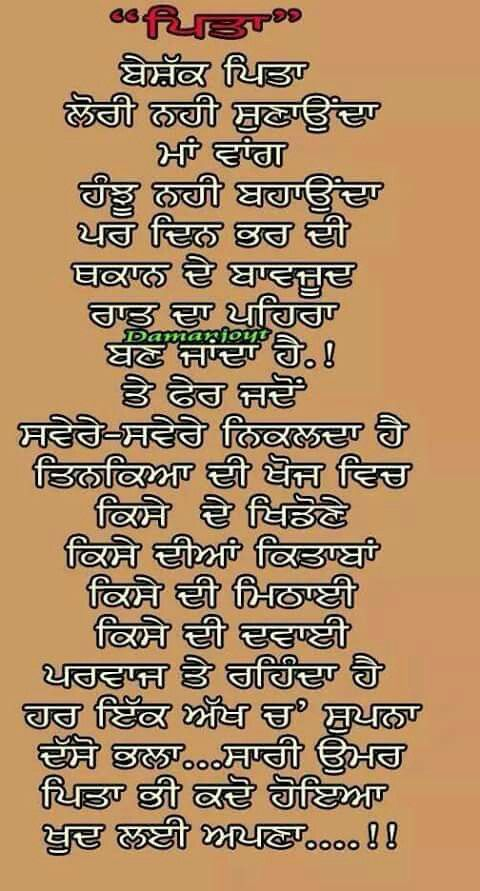 My father essay in punjabi
