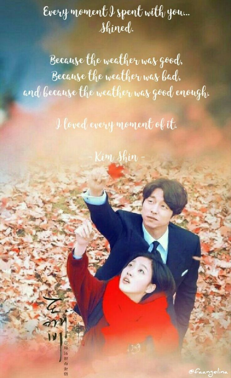 Every moment I spent with you... Shined. A quote from kdrama Goblin (Guardian: The Lonely and Great God)