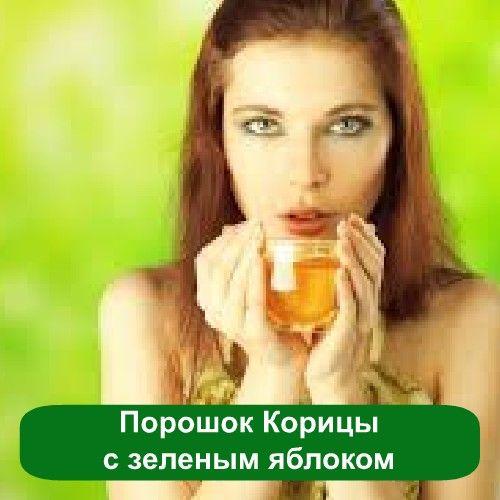 Порошок корицы и яблока, это прекрасная добавка для тех, кто хочет похудеть. Благодаря натуральным компонентом, кожа, волосы и ногти станут красивыми и здоровыми. #мыло_опт  #фруктовый_порошок #чистка_лица #очищение_пор #красивая_кожа #органическая_косметика #натуральная_косметика #экологически_чистый #не_вызывает_аллергию #подтягивает_кожу #омалаживает #питает_кожу