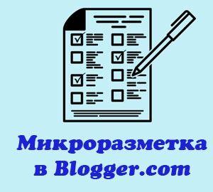 микроразметка в blogger