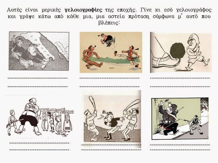 sofiaadamoubooks: ΕΡΓΑΣΙΕΣ  ΓΙΑ  ΤΗΝ  28η  ΟΚΤΩΒΡΙΟΥ