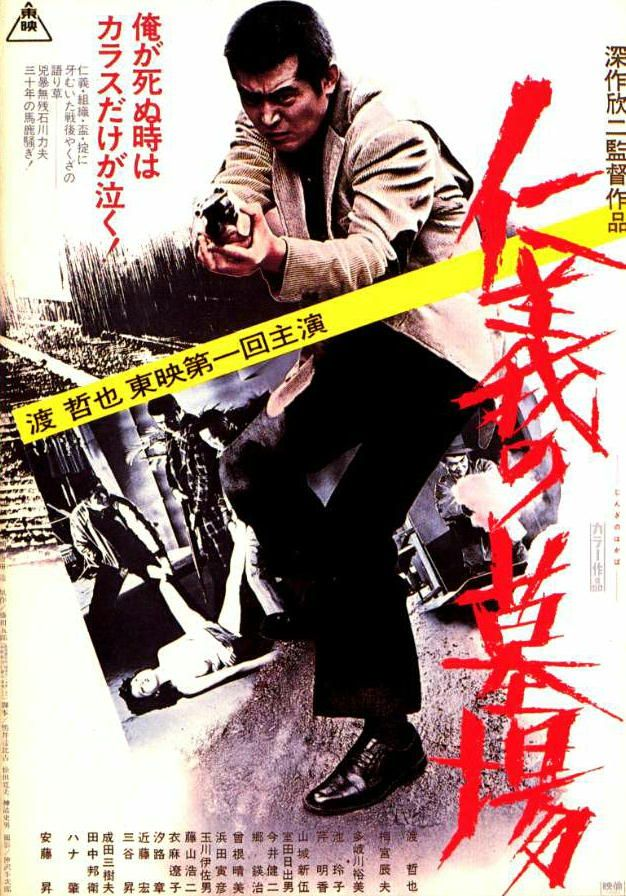 A Japanese gangster movie - Follow the podcast www.twitter.com/screen_wolf and…