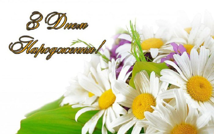 Vitalni Listivki Z Dnem Narodzhennya Ta Yuvileyem Na Ukrayinskij Movi