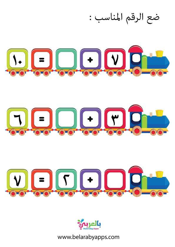 اوراق عمل رياضيات رياض اطفال تمارين على الجمع والطرح بالعربي نتعلم Math Card Games Arabic Kids Alphabet Preschool
