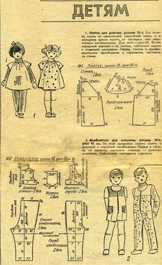 Детское платье, выкройка