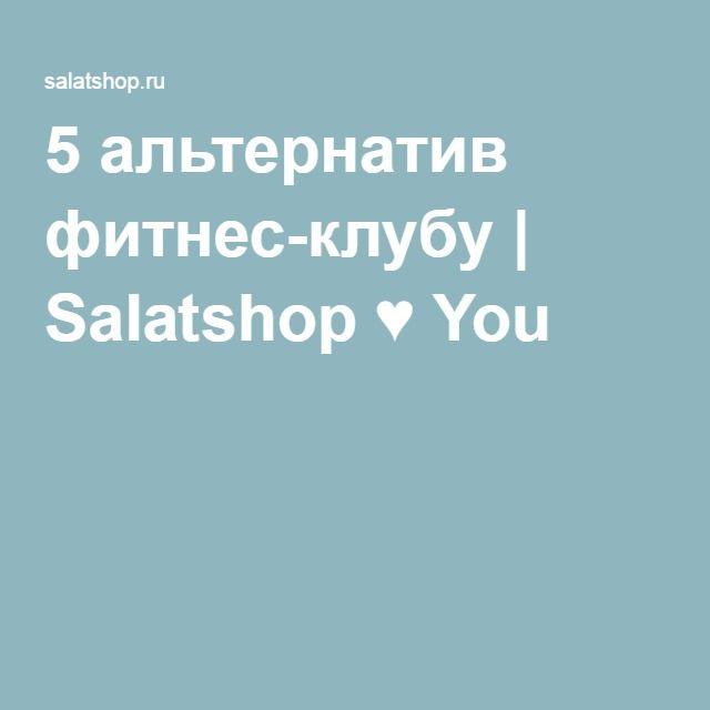 5 альтернатив фитнес-клубу | Salatshop ♥ You