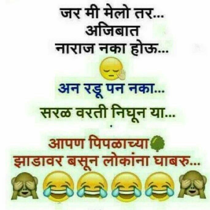 Pin By Pradeep Patil On Marathi Dhamal Sarcastic Quotes Funny Sarcastic Quotes Funny Quotes