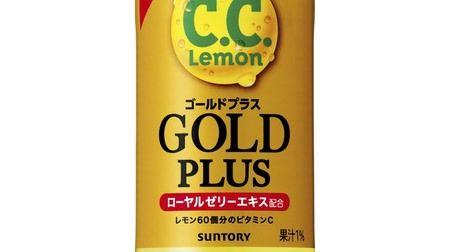 年末はエナジー系C.C.レモンをファミマサークルKサンクス限定C.C.レモンゴールドプラス