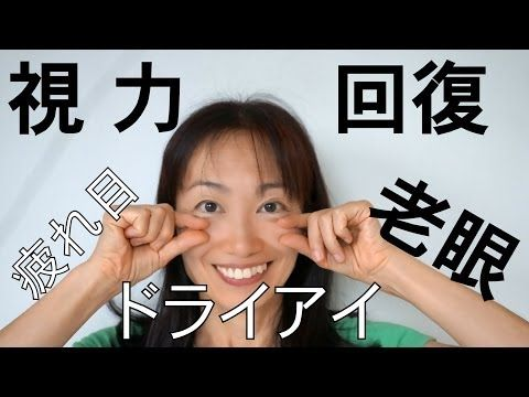2分で視力回復☆まぶた整膚つまみ☆ドライアイ・疲れ目・老眼 - YouTube
