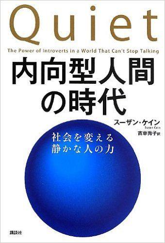 内向型人間の時代 社会を変える静かな人の力 | スーザン・ケイン, 古草 秀子 |本 | 通販 | Amazon