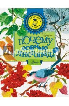 Георгий Граубин - Почему осенью листопад? обложка книги