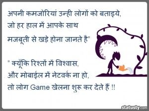 Statusty.com have more fun images like best funny quotes in hindi, latest funny status updates, romantic quotes for whatsapp status, hindi whatsapp messages, funny quotes for fb status, hindi quotes funny, fb status quotes funny, funny quotes about whatsapp, best hindi quotes funny, new update of whatsapp For More fun visit statusty.com