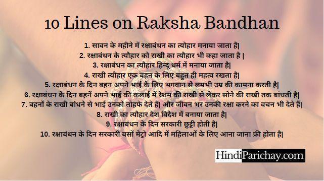 Top 10 Lines On Raksha Bandhan In Hindi Raksha Bandhan In Hindi Raksha Bandhan Hindi