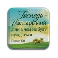 магнит Господь - Пастырь мой