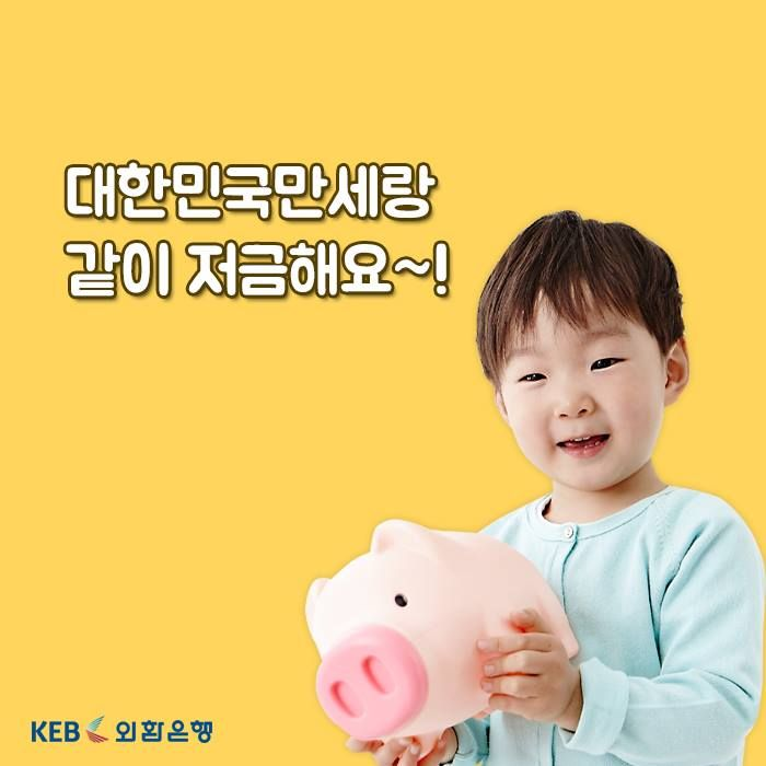 KEB Hana Bank 2015 #SongDaehan