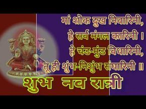 Happy (Shubh) Navratri Wishes Messages in Hindi,Greetings,Whatsapp Video,SMS,Images - YouTube