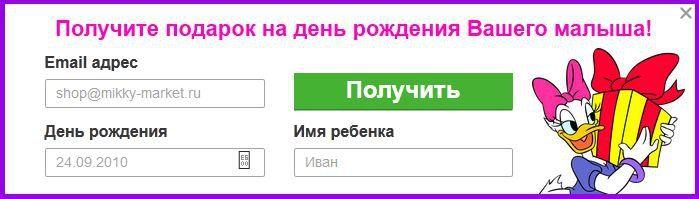 Примите участие в нашей акции!)  1. Зайдите на наш сайт http://mikky-market.ru/ 2. В всплывающем окне напишите имя и дату рождения вашего ребенка, а также укажите свой электронный ящик. 3. Получите ПОДАРОК от нас на день рождения вашего малыша!!)  #миккимаркет #дисней #одежда #дети #ребенок #детскаяодежда #магазин #онлайнмагазин #купить #детскаяобувь #детскиеаксессуры #одеждадлядетей #длямалышей #малыш #акция #подарок
