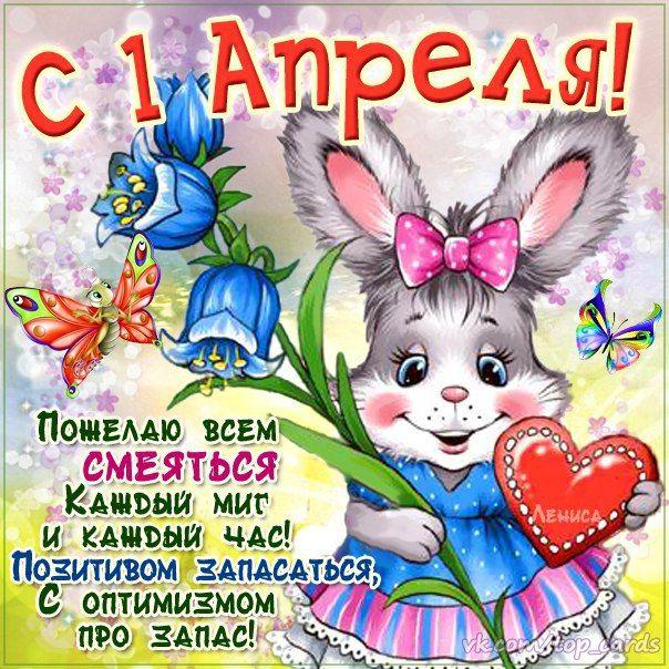 2 апреля открытки, милые собачки