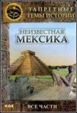 Запретные темы истории (28 серий из 28) (2004-2009) DVDRip