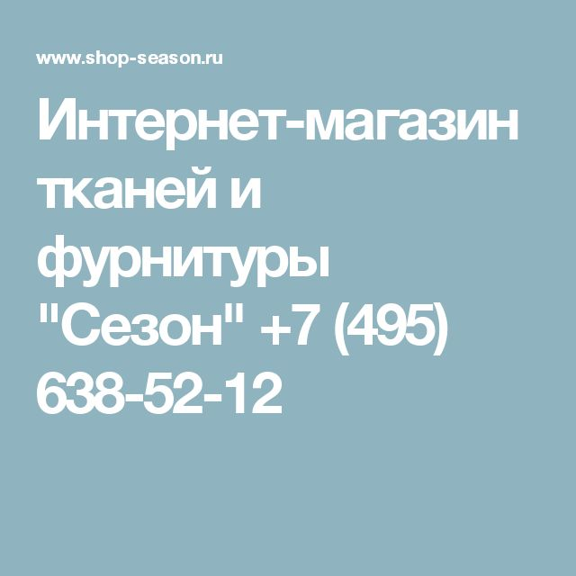 """Интернет-магазин тканей и фурнитуры """"Сезон"""" +7 (495) 638-52-12"""