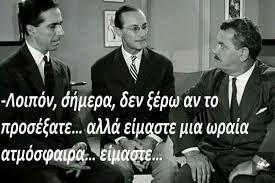 Αποτέλεσμα εικόνας για photos απο ατακες του ελληνικου κινηματογραφου
