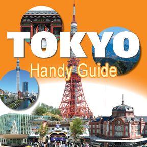 HOME / Official Tokyo Travel Guide GO TOKYO