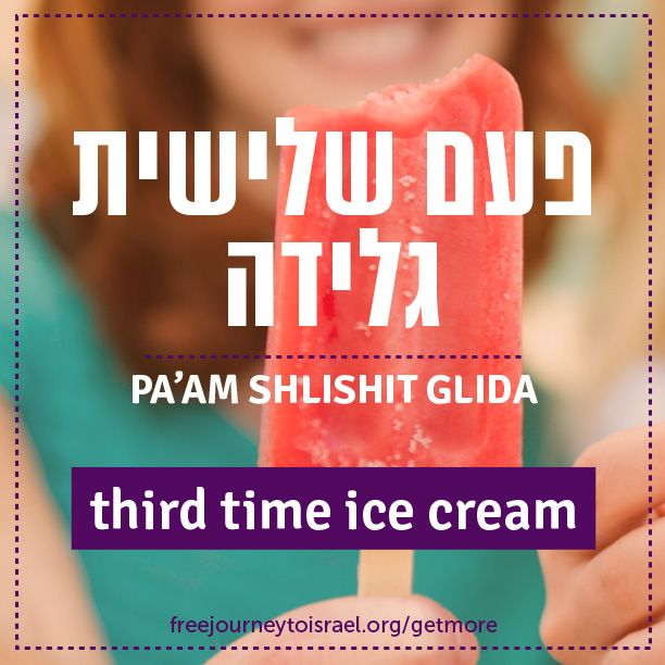 Hebrew Slang Words Third Time Ice Cream
