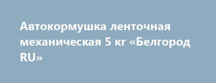 Автокормушка ленточная механическая 5 кг «Белгород RU» http://www.mostransregion.ru/d_151/?adv_id=456 Кормушка ленточная с часовым механизмом предназначена для автоматической подачи гранулированного корма, порошкообразных кормовых смесей, дробленого зерна. Данный тип кормушки относиться к ленточным (конвейерным) кормораздатчикам непрерывного действия. В качестве приводного механизма используется механический часовой механизм с ручным взводом. Полный завод часового механизма рассчитан на 24…