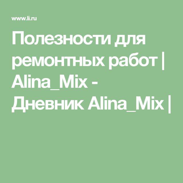 Полезности для ремонтных работ | Alina_Mix - Дневник Alina_Mix |