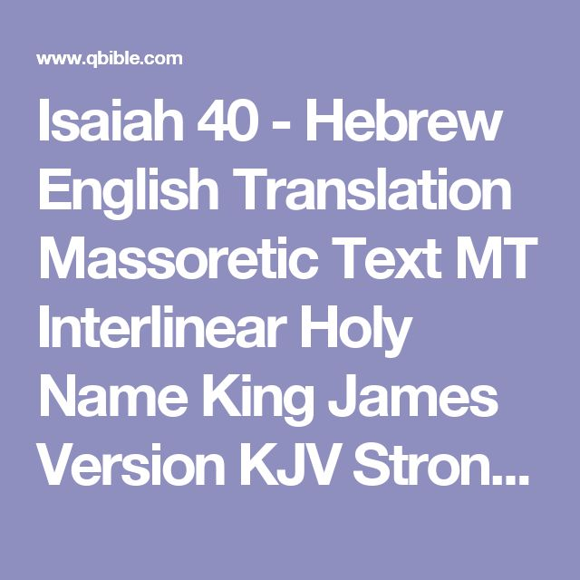 Isaiah 40 - Hebrew English Translation Massoretic Text MT Interlinear Holy Name King James Version KJV Strong's Concordance Online Parallel Bible Study