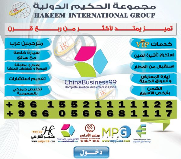 The largest site in the Arab world for all your needs from China B2B