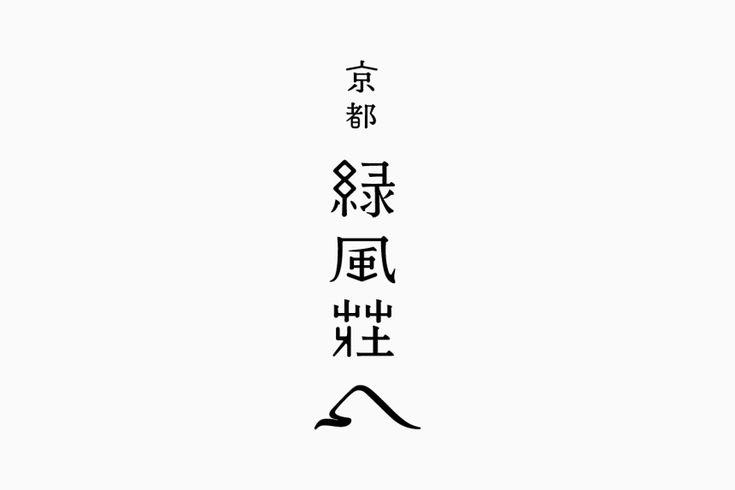 RYOKUFUSO: UMA / design farm