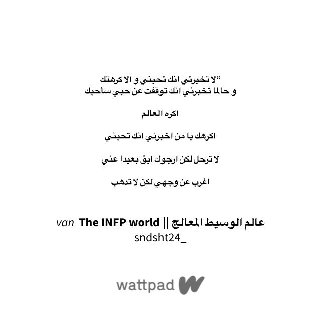 The Infp World عالم الوسيط المعالج ال Infp و الحب Quotes For Book Lovers Book Lovers Quotes